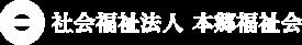 福岡県みやま市の社会福祉法人本郷福祉会は障がい者福祉・高齢者福祉を行っております。